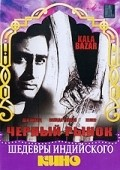 Kala Bazar movie in Dev Anand filmography.