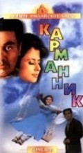 Pocket Maar movie in Dev Anand filmography.