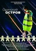Odinokiy ostrov is the best movie in Andris Keiss filmography.