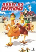 Chicken Run movie in Peter Lord filmography.