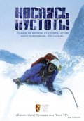 Touching the Void movie in Kevin Macdonald filmography.