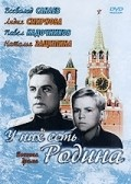 U nih est Rodina movie in Mikhail Astangov filmography.