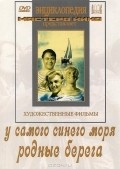 U samogo sinego morya is the best movie in Yelena Kuzmina filmography.