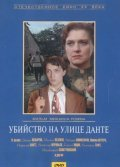Ubiystvo na ulitse Dante movie in Mikhail Kozakov filmography.