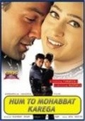 Hum To Mohabbat Karega movie in Sadashiv Amrapurkar filmography.