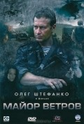 Mayor Vetrov movie in Ivan Matskevich filmography.