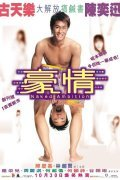 Ho ching movie in Louis Koo filmography.