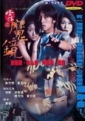 Ku jing guai tan movie in Lan Law filmography.