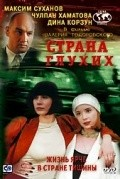 Strana gluhih is the best movie in Sergei Yushkevich filmography.