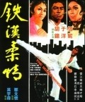 Tie han rou qing movie in Bolo Yeung filmography.