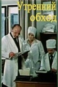 Utrenniy obhod movie in Yuri Volyntsev filmography.