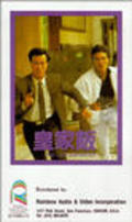 Wong ga faan movie in Danny Lee filmography.