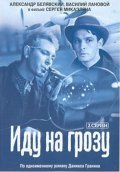 Idu na grozu is the best movie in Mikhail Astangov filmography.