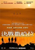 Running the Sahara movie in Matt Damon filmography.