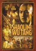 Shao Lin yu Wu Dang is the best movie in Hoi-Shan Kwan filmography.