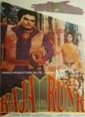 Raja Aur Runk movie in Sanjeev Kumar filmography.