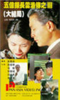 Wu yi tan zhang Lei Luo zhuan zhi san movie in Man Cheung filmography.