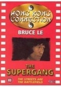 Supergang movie in Bolo Yeung filmography.