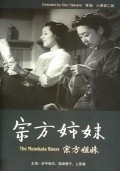Munekata kyodai movie in Chishu Ryu filmography.