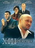 Trinadtsat mesyatsev movie in Gosha Kutsenko filmography.