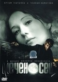 Mechenosets is the best movie in Leonid Gromov filmography.