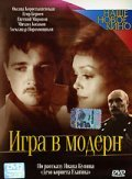 Igra v modern movie in Mikhail Kozakov filmography.