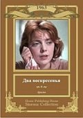 Dva voskresenya is the best movie in Vladimir Koretsky filmography.