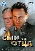 Syin za ottsa... movie in Vladimir Gostyukhin filmography.