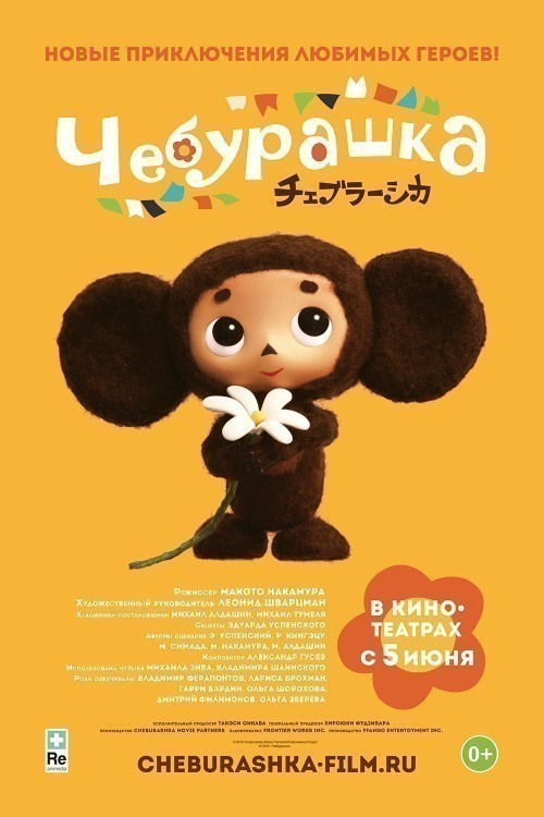 Movie Cheburashka cast, images and synopsis.